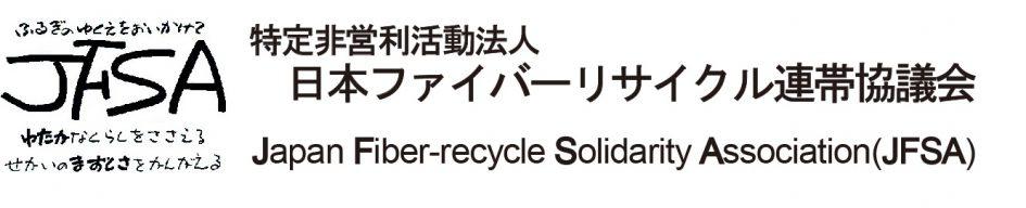 特定非営利活動法人日本ファイバーリサイクル連帯協議会